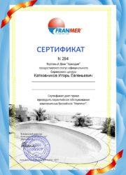 Сертификат официального сервисного центра